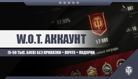 WoT (5000-50000  Боев) +[Гарантия] + [Подарок]