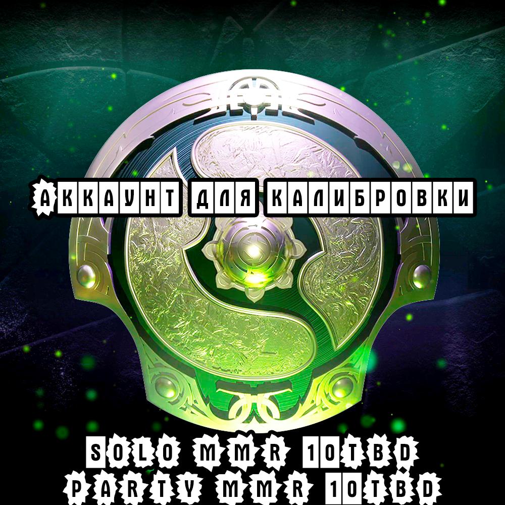 Аккаунт DOTA 2 для калибровки| Solo 10TBD | Party 10TBD