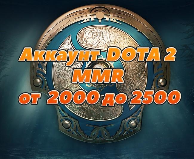 Аккаунт DOTA 2 | MMR от 2000 до 2500