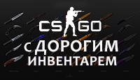CS:GO (вещи на 12500р)(Нож-бабочка)