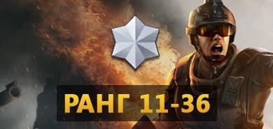 WarFace 11-36 ранг [Чарли]