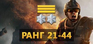 WarFace 21-44 ранг [Альфа]