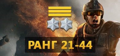 WarFace 21-44 ранг [Браво]
