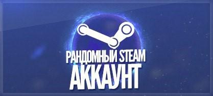 Random Steam Аccount (только платные игры)