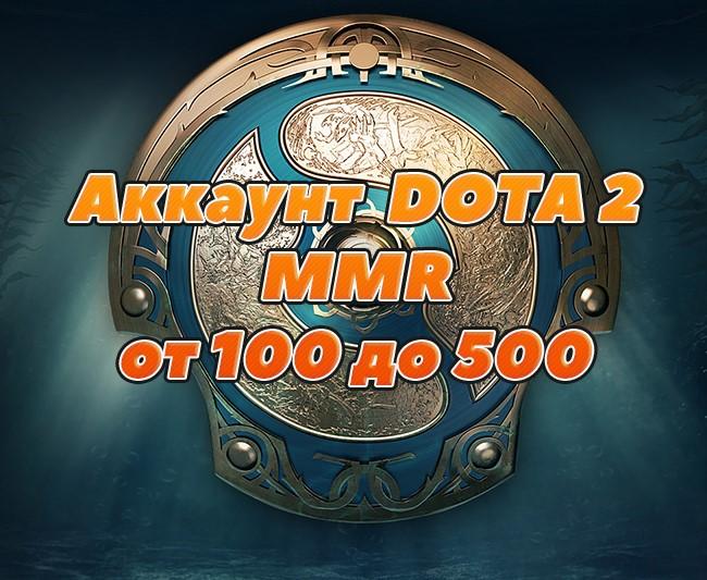 Аккаунт DOTA 2 | MMR от 100 до 500