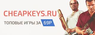 Пополнение счёта cheapkeys.ru
