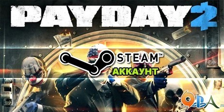 PAYDAY 2 Steam аккаунт