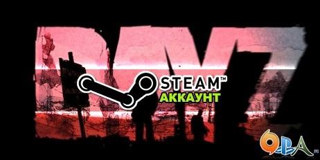 Dayz Steam аккаунт
