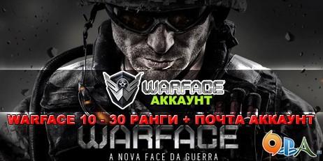 Warface 31 - 70 ранги + почта аккаунт