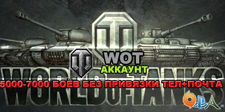 WORLD of TANKS 5000-7000 Боёв без привязки тел
