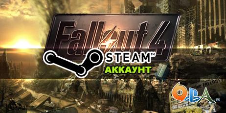 Fallout 4 Steam игровой аккаунт