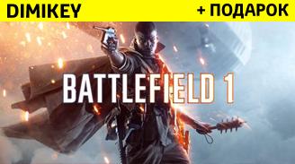 Battlefield 1 + ответ секр.вопр [ORIGIN] + подарок