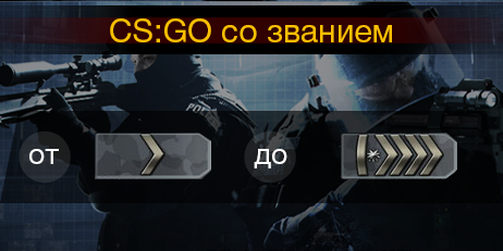Купить CS: GO + Звание [от SILVER I до SILVER ELITE MASTER]