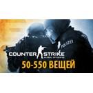 CS:GO с инвентарем (50-550 вещей)