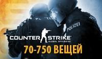 CS:GO с инвентарем (70-750 вещей)