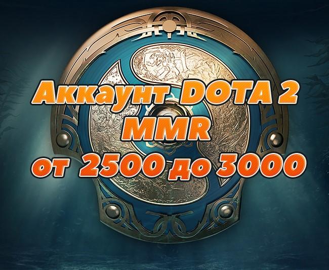 Аккаунт DOTA 2 | MMR от 2500 до 3000
