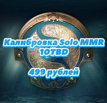 DOTA 2 Калибровка Solo MMR