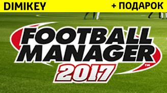 Football Manager 2017 + подарок + бонус [STEAM]