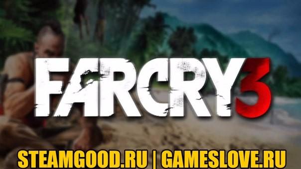 Far Cry 3+подарок за отзыв