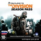Tom Clancy s The Division+SEASON PASS+РУССКИЙ+ГАРАНТИЯ