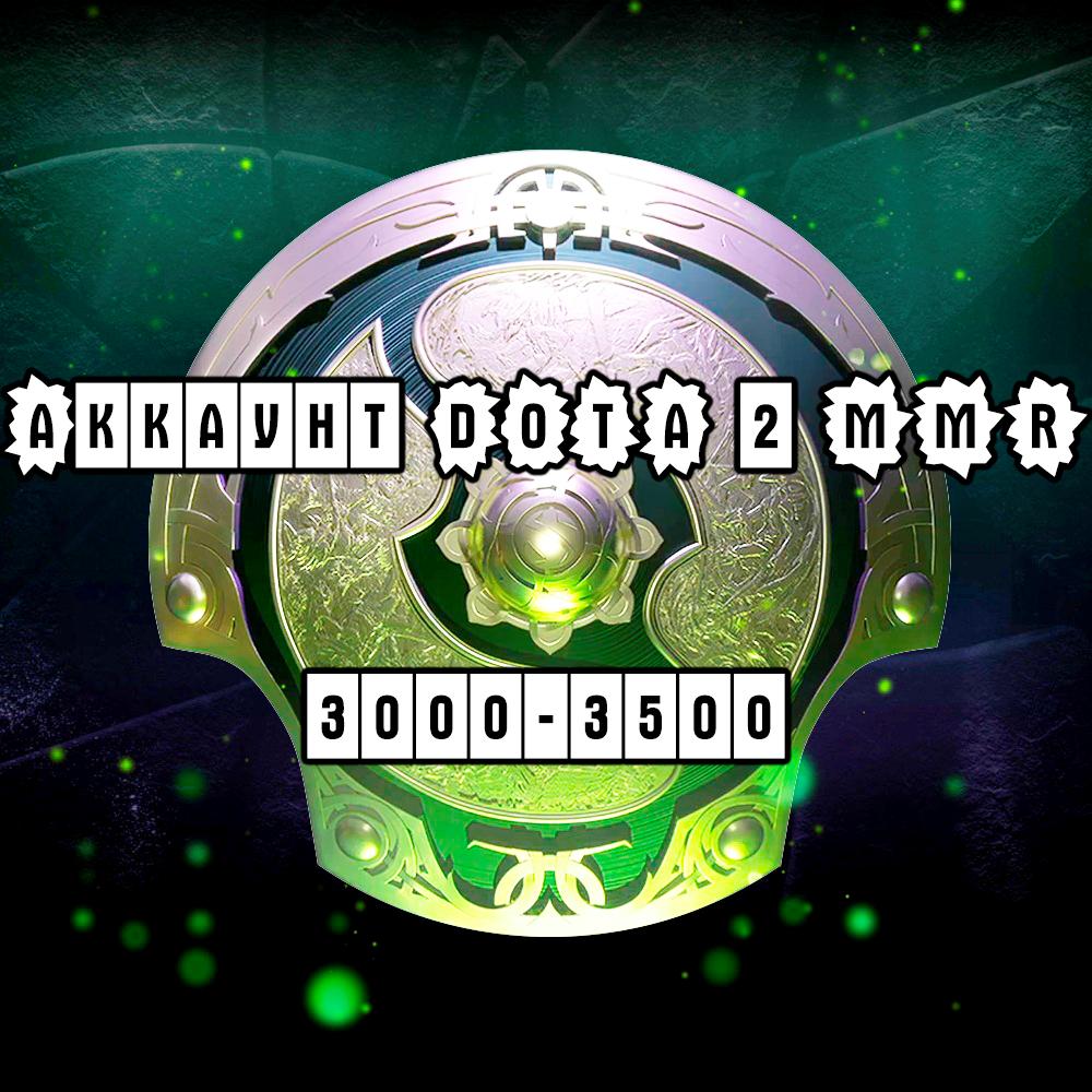 Аккаунт DOTA 2 | MMR от 3000 до 3500