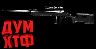 Макросы Warface. M40A5 - ФАСТЗУМ + АВТОШОТ.