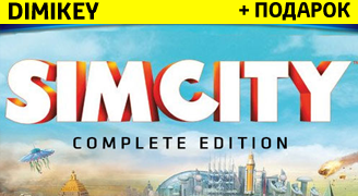 SimCity: Complete Edition [ORIGIN] + подарок + бонус
