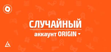 Случайный аккаунт Origin | ЛУЧШАЯ ЦЕНА