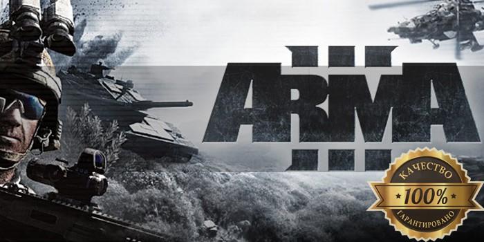 Arma 3 Steam аккаунт