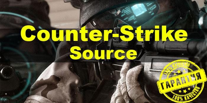 Купить Counter Strike: Source Steam аккаунт
