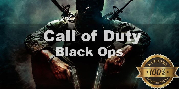 Call of Duty Black Ops Steam аккаунт