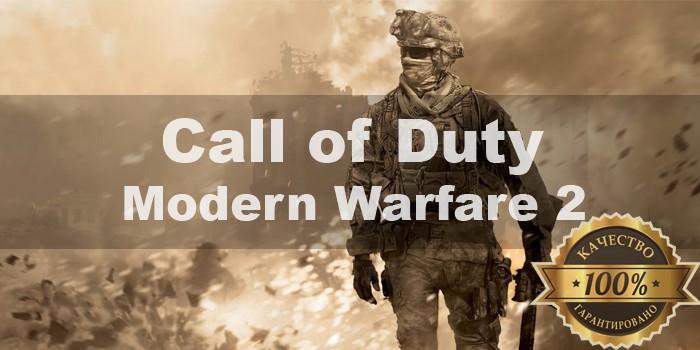 Call of Duty Modern Warfare 2 Steam аккаунт