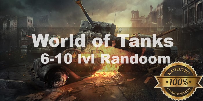 World of Tanks Random 6-10 LvL + почта