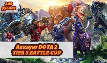 Аккаунт DOTA 2 для Battle Cup | TIER 3