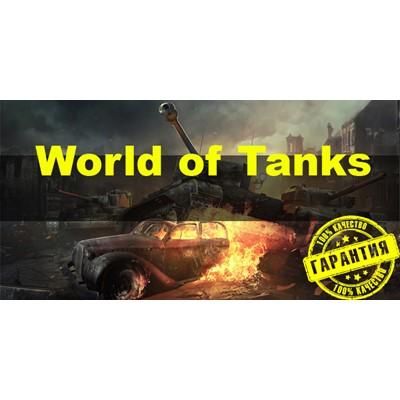 World of Tanks №1 Random РУНЕТА  [1-50000] БОЕВ