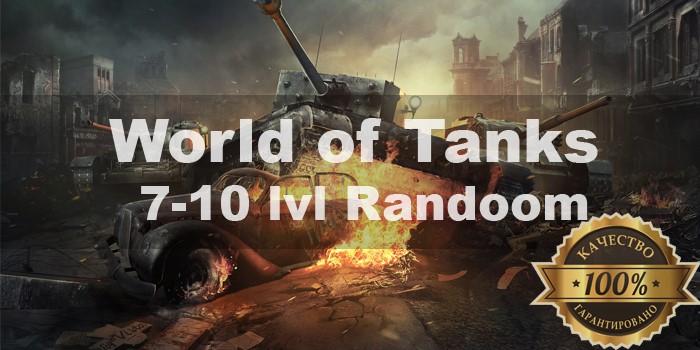 WoT Личный Аккаунт Random 7-10 LvL + почта+ АКЦИЯ