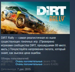 DiRT Rally STEAM KEY REGION FREE GLOBAL 💎