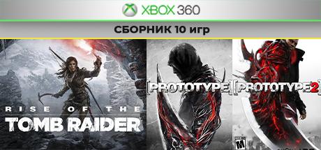 Rise of the Tomb Raider +9игр (Xbox 360) общий аккаунт