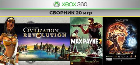 Civilization Revolution +19игр (Xbox 360) общий аккаунт