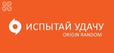 Аккаунт Random Origin сборник [10 - 50 игр] + секретка