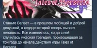 Tales of Berseria (STEAM KEY)