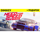 Need for Speed Payback [ORIGIN] + подарок
