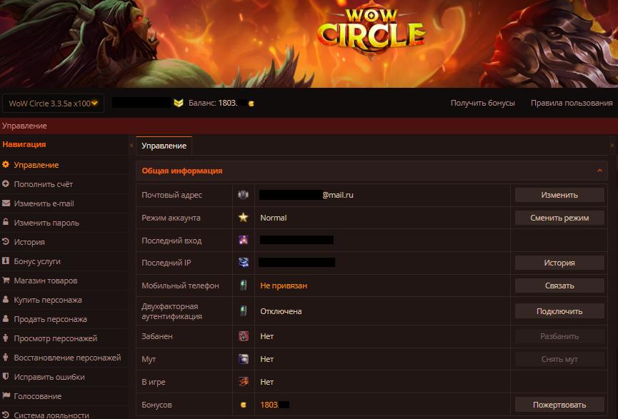 Аккаунт с 2961 Бонусами на WowCircle logon1