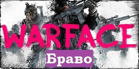 Аккаунт Warface от 11-90 ранг (браво)