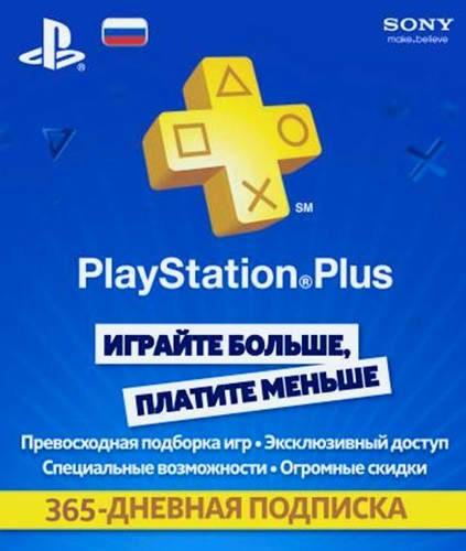 PSN - 365 дней подписка PlayStation PLUS ✅(RU)+ПОДАРОК