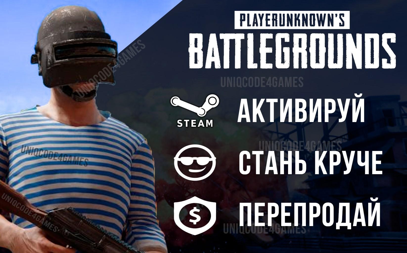 Продаётся синяя тельняшка pubg mail.ru(steam код)