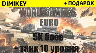 WOT EURO [+танк 10 ур.][5к+ боев] без привязки + ПОЧТА
