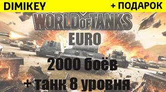 WOT EURO [+танк 8 ур.][2к+ боев] без привязки + ПОЧТА