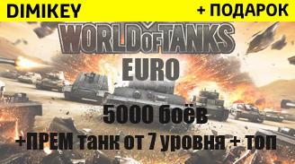 WOT EURO [ПРЕМ танк от 7 ур.+топ][5-50к боев] + ПОЧТА