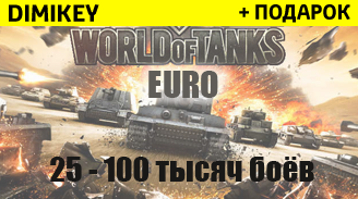 WOT EURO [25-100 тыс. боев] без привязки + почта